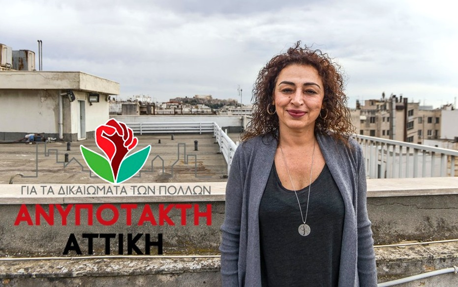 Υποψήφια Περιφερειακή Σύμβουλος Αττικής στον Κεντρικό Τομεά Αθηνών με την Μαριαννά Τσίχλη η Μεγανησιώτισα Αγνή Αργύρη