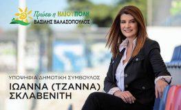 Υποψήφια Δημοτική Σύμβουλος στο Δήμο Ηλιούπολης με τον Βασίλη Βαλασόπουλο η Μεγανησιώτισα Ιωάννα (Τζάννα) Σκλαβενίτη