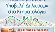 Νέα παράταση στο Κτηματολόγιο και για Περιφ. ενότητα Λευκάδας