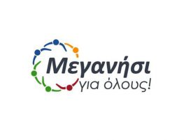 Ανακοίνωση «Μεγανήσι για όλους» για αποφάσεις του Τοπικού Σπαρτοχωρίου