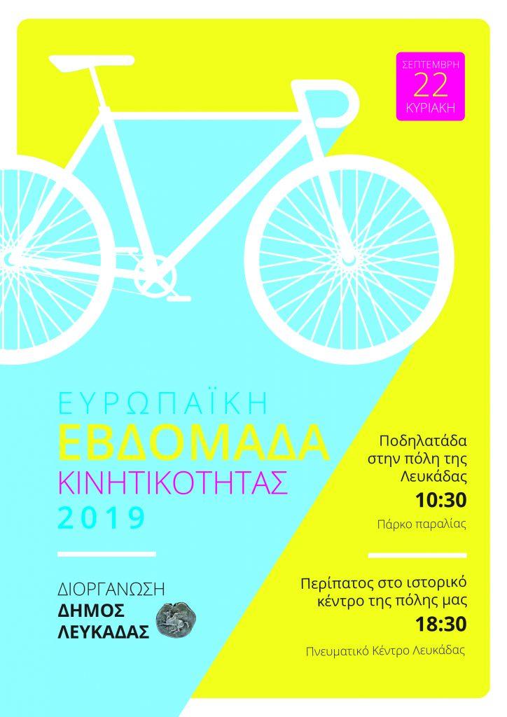 Ο Δήμος Λευκάδας συμμετέχει στην «Ευρωπαϊκή Εβδομάδα Κινητικότητας»