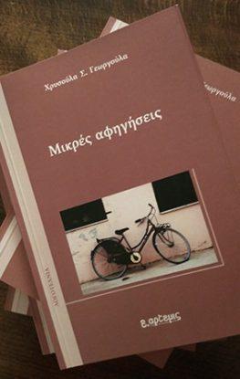 «Μικρές αφηγήσεις», το νέο λογοτεχνικό βήμα της Χρυσούλας Γεωργούλα.
