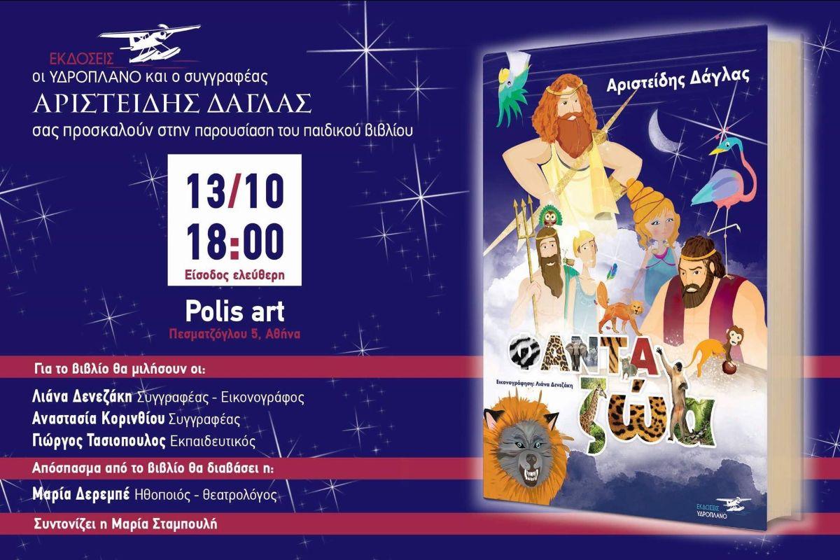 Παρουσίαση του νέου παιδικού βιβλίου «Τα Φανταζώα» του Αριστείδη Δάγλα