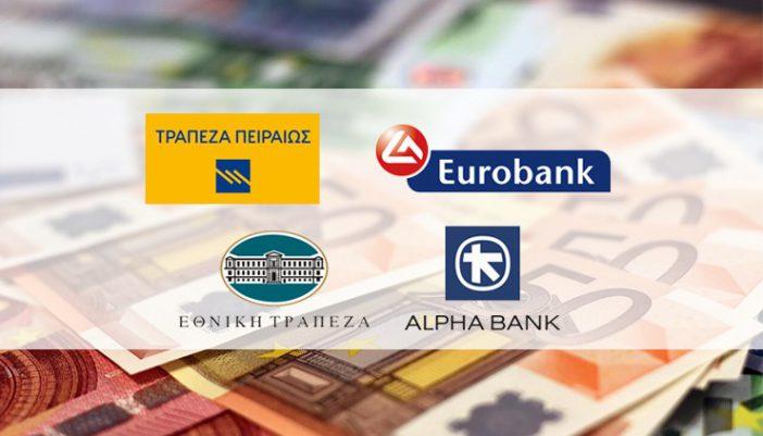 Οι ανακοινώσεις των Τραπεζών για τις χρεώσεις που καταργούνται και τις αλλαγές στις προμήθειες στις απομακρυσμένες νησιωτικές περιοχές όπως το Μεγανήσι