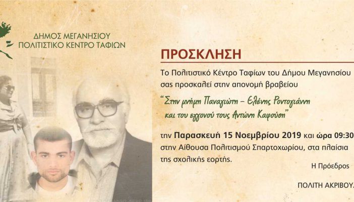 Απονομή βραβείου Ροντογιάννη την Παρασκευή