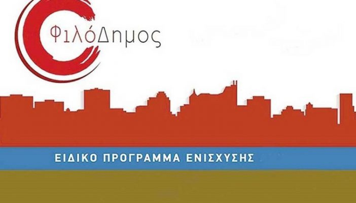 Φιλόδημος: 40 εκατ. για 267 Δήμους –Λίστα δικαιούχων και επιλέξιμες δαπάνες