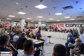 Τι έγινε στο Περιφερειακό Συμβούλιο στην Κεφαλονιά (ενημέρωση ΛΑΣΥ)