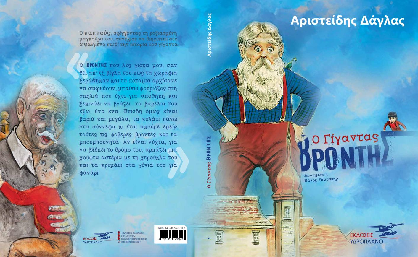Παρουσίαση του νέου παιδικού βιβλίου «Ο Γίγαντας Βρόντης» του Αριστείδη Δάγλα