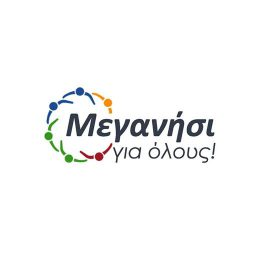 Ανακοίνωση- καταγγελία «Μεγανήσι για όλους»