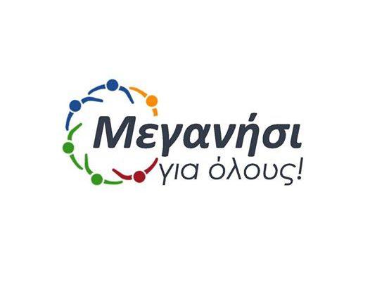 Ανακοίνωση «Μεγανήσι για όλους» για τα πρόσφατα ΔΣ