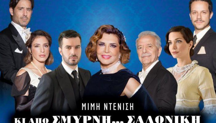 Ο Σύνδεσμος Μεγανησιωτών «Ο ΜΕΝΤΗΣ» πάει «Από Σμύρνη… Σαλονίκη» στο Θέατρο