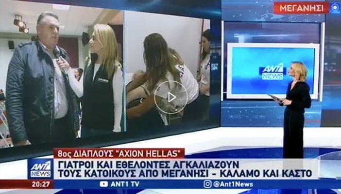 Ο Δήμαρχος Μεγανησίου Πάυλος Δάγλας στο ρεπορτάζ του ΑΝΤ1 για τις δράσεις της AXION HELLAS