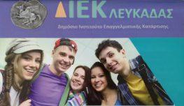 Πέντε ειδικότητες λειτουργούν για πρώτη φορά στο ΙΕΚ Λευκάδας