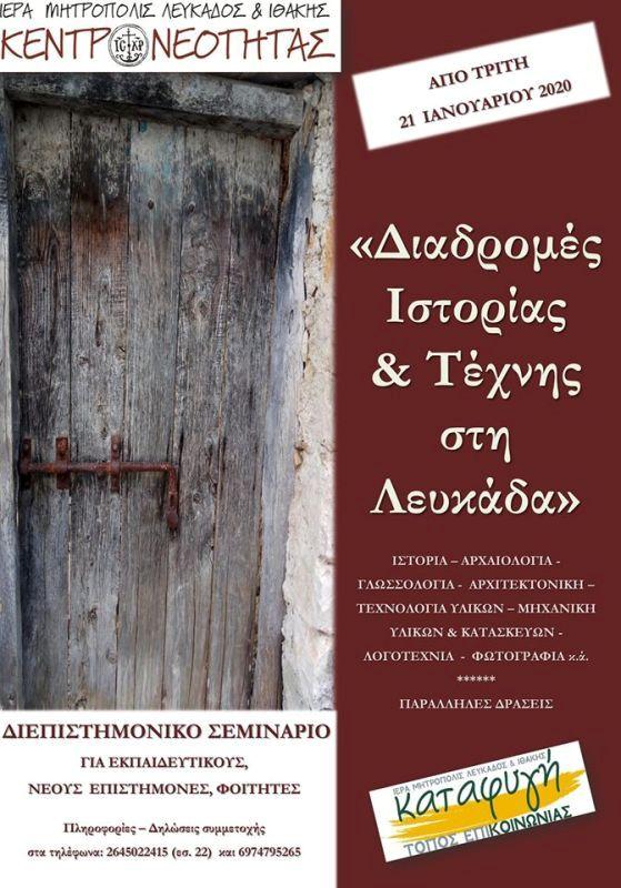 Το lexikolefkadas.gr στις «Διαδρομές Ιστορίας και Τέχνης»