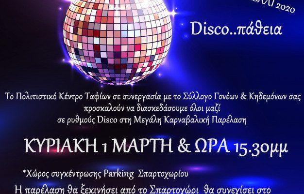 Η αφίσα της εκδήλωσης του καρναβαλιού