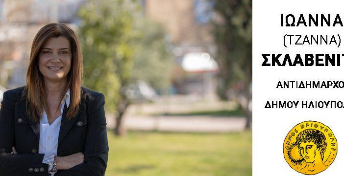 Η Τζάνα Αντιδήμαρχος Εθελοντισμού και Νέας Γενιάς στην Ηλιούπολη