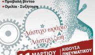 Εργατικό Κέντρο Λευκάδας- Βόνιτσας: Εκδήλωση αφιερωμένη στην Παγκόσμια Μέρα της Γυναίκας