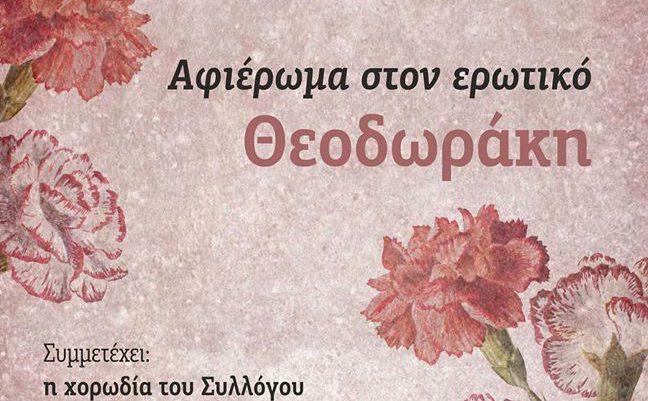 Αφιέρωμα στον ερωτικό Θεοδωράκη και Ημέρα Γυναίκας, από την Ηλακάτη
