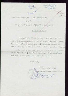 Επιστολή του 1959 από την Κοινότητα Σπαρτοχωρίου προς τον Πρωθυπουργό