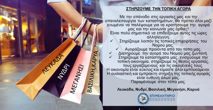 «Στηρίζουμε την τοπική αγορά», το σύνθημα του Επιμελητηρίου
