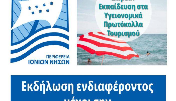 Π.Ε. Λευκάδας: Δωρεάν εκπαίδευση στα Υγειονομικά Πρωτόκολλα του Τουρισμού