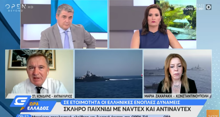 O αντιναύαρχος Σπύρος Κονιδάρης για τα ελληνοτουρκικά, μιλάει και αναλύει στο OPEN TV