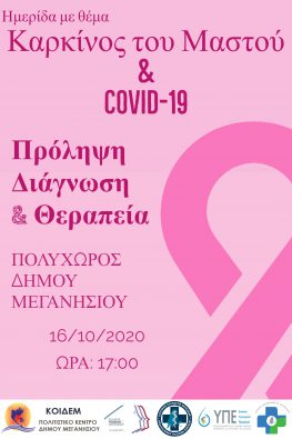 Ημερίδα ενημέρωσης για τον καρκίνο του μαστού στο Μεγανήσι