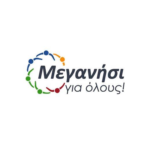 Ανακοίνωση «Μεγανήσι για όλους»