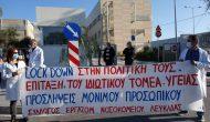 Από την κινητοποίηση του ΕΚ Λευκάδας έξω από το Νοσοκομείο.