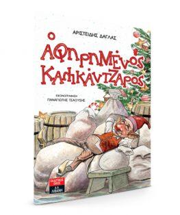 «Ο αφηρημένος Καλικάντζαρος» το νέο παιδικό βιβλίο του Αριστείδη Δάγλα