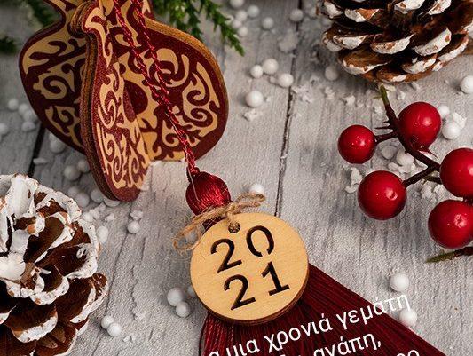 Ευχές εορτών (αναν.9)