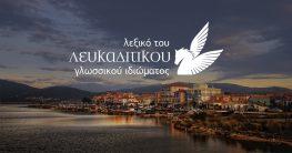 Έγκριση του Εκπαιδευτικού Προγράμματος με τίτλο: «Το Διαδικτυακό Λεξικό του Λευκαδίτικου Γλωσσικού Ιδιώματος, lexikolefkadas.gr, ως εκπαιδευτικό εργαλείο για τη γνωριμία των μαθητών με την ντοπιολαλιά της περιοχής τους»