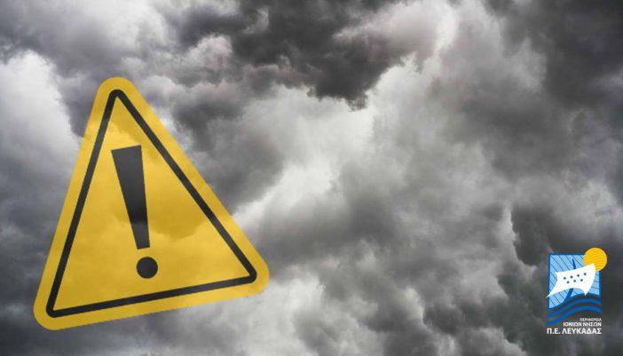 Π.Ε. Λευκάδας: «Προ των πυλών η κακοκαιρία ΄Μήδεια'. Προσοχή τις επόμενες ημέρες»
