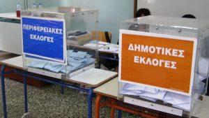 Οι αλλαγές στο νέο εκλογικό νόμο της Αυτοδιοίκηση που ζητά η ΚΕΔΕ . Μόνο οι «γαλάζιοι» υπέρ του 43%