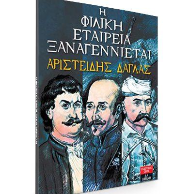 «Η Φιλική Εταιρεία ξαναγεννιέται», το νέο επίκαιρο βιβλίο του Αριστείδη Δάγλα