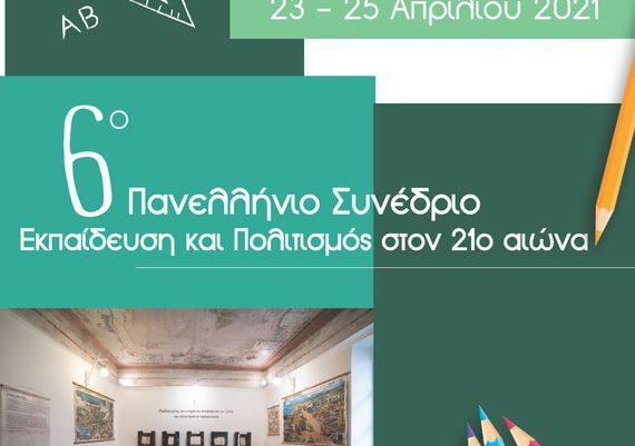 Τo Ψηφιακό Λεξικό του Λευκαδίτικου Γλωσσικού Ιδιώματος στο 6ο Πανελλήνιο Συνέδριο «Εκπαίδευση και Πολιτισμός στον 21ο αιώνα» (23-25 Απριλίου 2021)