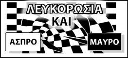 Εν τη ερήμω: «Λευκορωσία και άσπρο-μαύρο»
