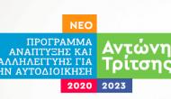 Δελτίο τύπου δήμου Μεγανησίου για το πρόγραμμα «Αντώνης Τρίτσης»