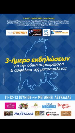 Τριήμερο εκδηλώσεων για την μοτοσικλέτα στο Μεγανήσι
