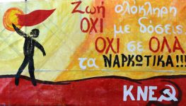 Την Παρασκευή στην Λευκάδα εκδήλωση της ΚΝΕ κατά των ναρκωτικών