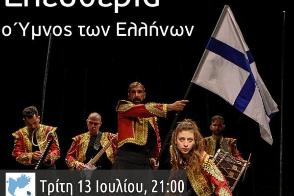 Θεατρική παράσταση: «Ελευθερία, ο ύμνος των Ελλήνων».