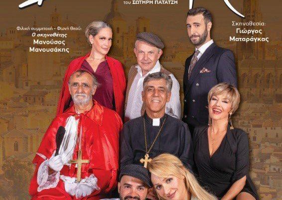 Θεατρική παράσταση «Δον Καμίλο» απόψε στο Κατωμέρι