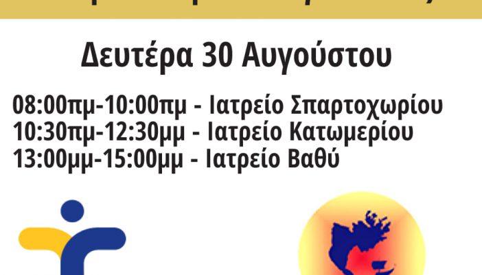 Δωρεάν rapid tests την Δευτέρα από κλιμάκιο του ΕΟΔΥ- Free rapid tests in Meganisi (Monday)