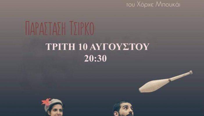 Η Θεατρική Παράσταση- Τσίρκο «Ο Τρομερός Εχθρός» την Τρίτη 10 Αυγούστου στο Bar Bus Xovathi
