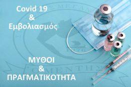 Εκδήλωση για τον Covid-19 από τον Μέντη