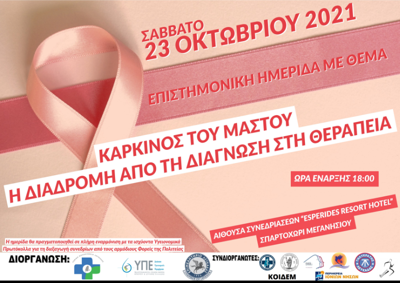 Ημερίδα για καρκίνο του μαστού (πρόληψη, αντιμετώπιση) και καρδιοαναπνευστική ανάνηψη, στο Μεγανήσι από το Νοσοκομείο και την 6η ΥΠΕ.
